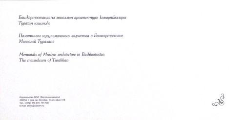 Russia, Bashkortostan postcard - Postcrossing incoming