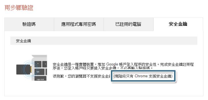 目前只有個人電腦的 Chrome 可以完成安全金鑰的設定與登入驗證