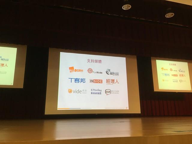 這次的支持媒體:數位時代、PunNode、癮科技、T客邦、INSIDE、經理人、vide、ettoday東森新聞雲、CUE新立方社群@ECX 2015電子商務經驗設計論壇