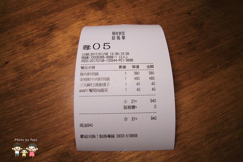 彰化美食 蒸鍋 002