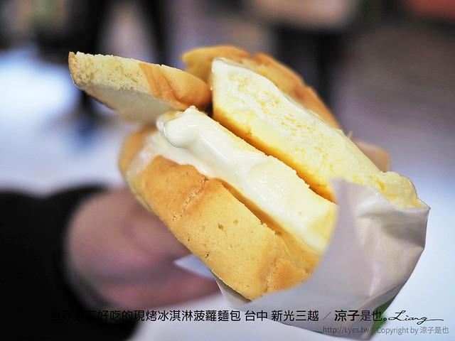 世界第二好吃的現烤冰淇淋菠蘿麵包 台中 新光三越 7