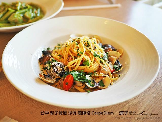 台中 親子餐廳 沙坑 嘎嗶惦 CarpeDiem 7