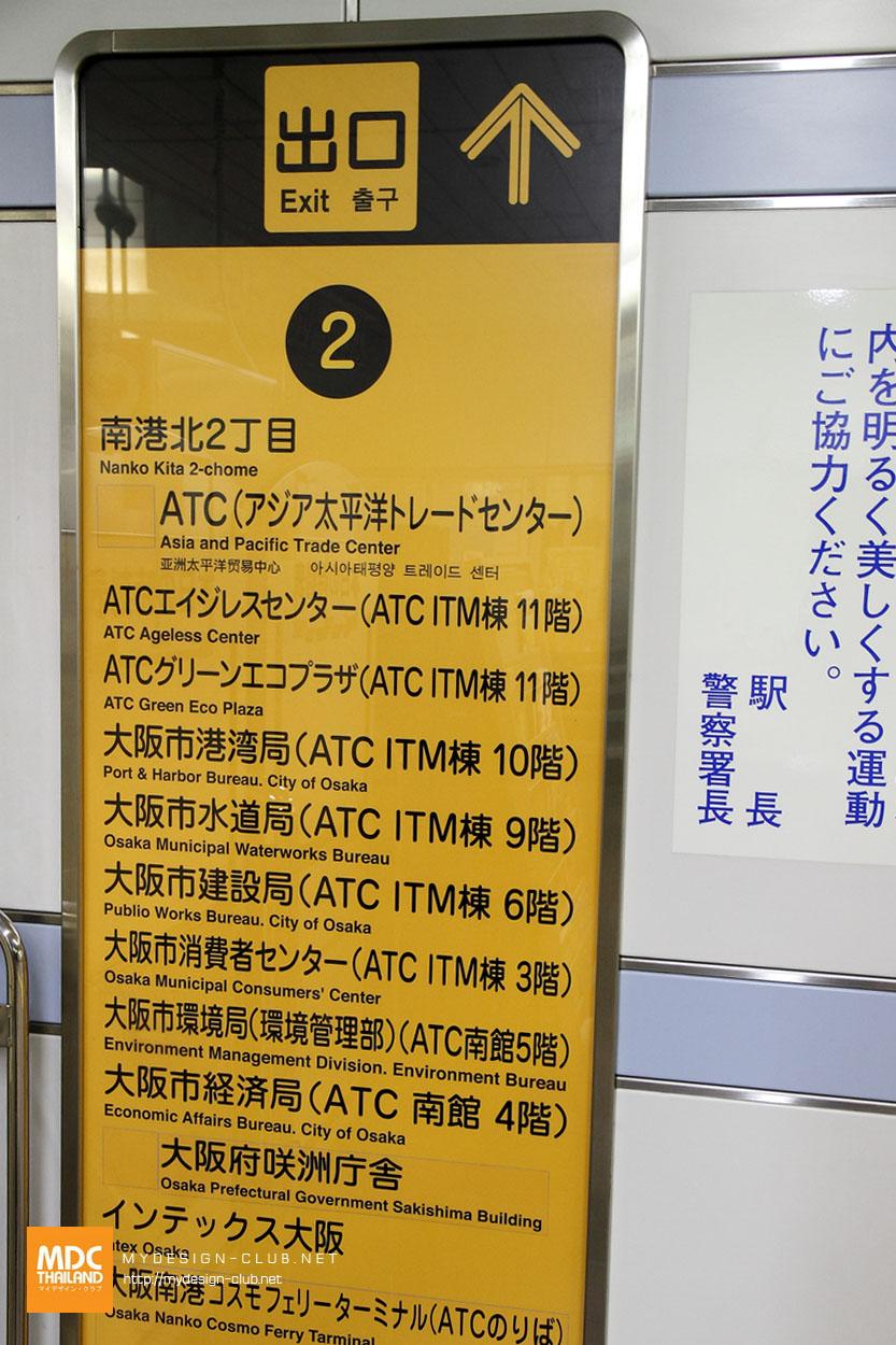 MDC-Japan2015-1116