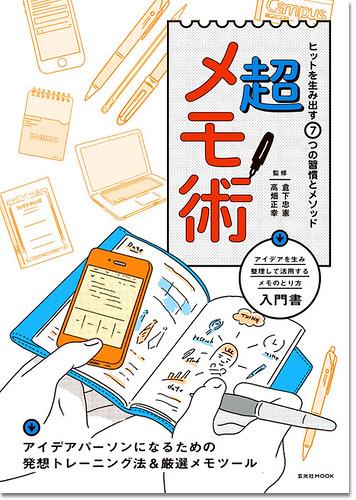 8月29日(土) 玄光社ムック「超メモ術―ヒットを生み出す7つの習慣とメソッド 」発売です!