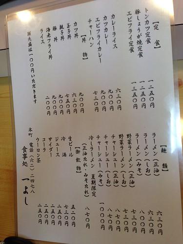 hokkaido-esashi-kazuyoshi-menu