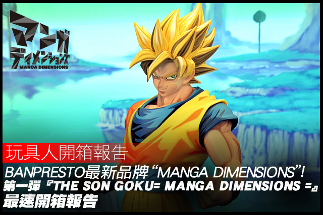 "BANPRESTO最新品牌""MANGA DIMENSIONS""!第一彈『THE SON GOKU= MANGA DIMENSIONS =』最速開箱報告"