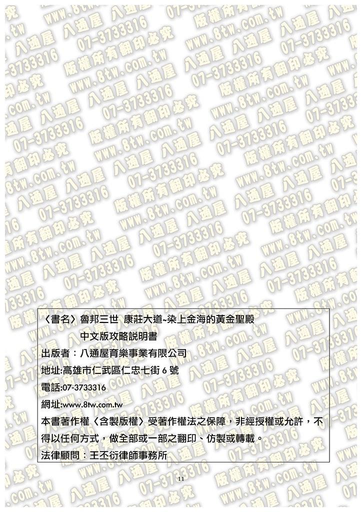 S0290魯邦三世 中文版攻略_Page_12