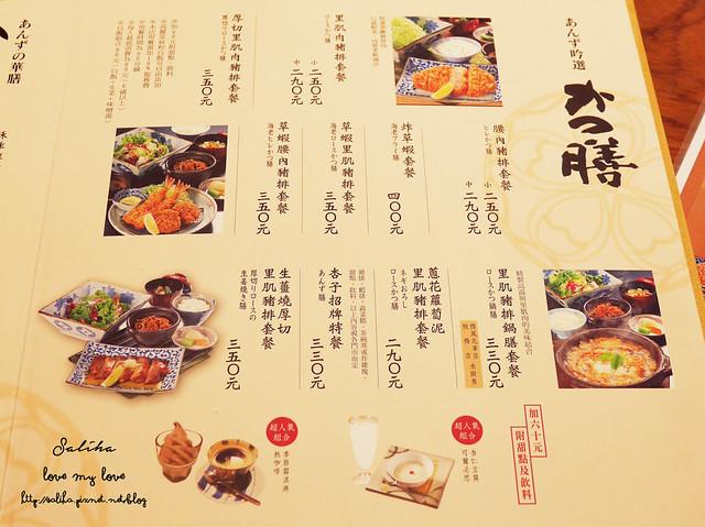 新莊杏子豬排菜單menu