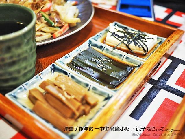 澤喜手作洋食 一中街 餐廳小吃 32