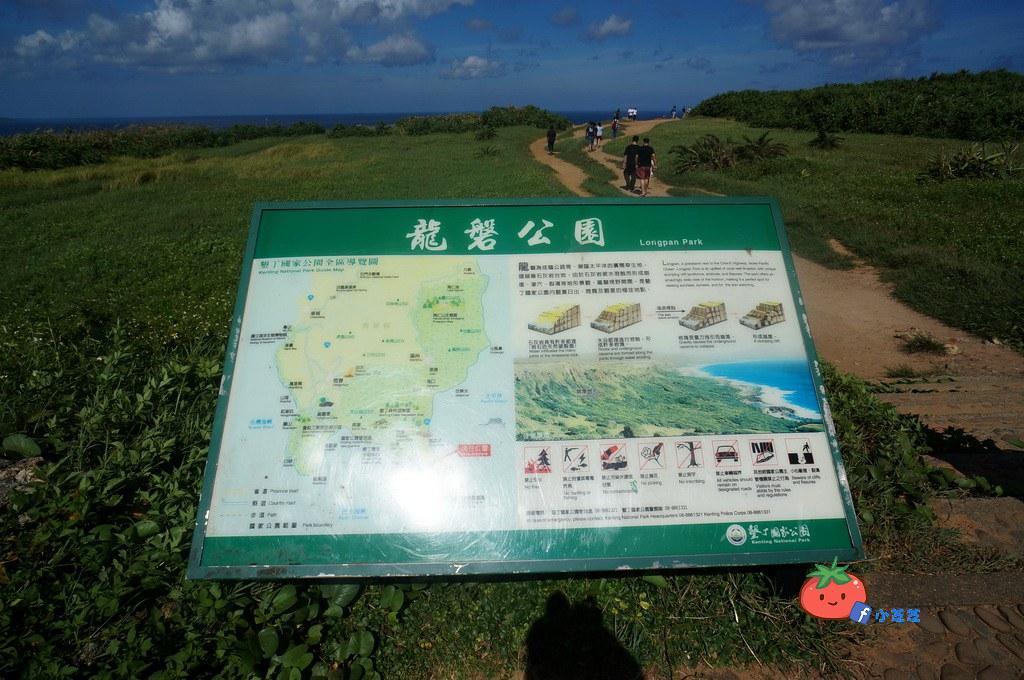墾丁景點推薦 龍磐公園