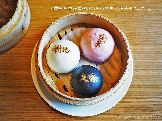 炎香樓 台中 港式飲茶 下午茶 推薦 57