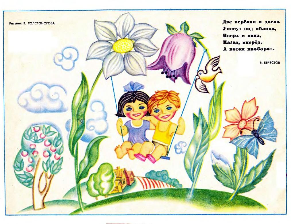 Весёлые картинки 1970-08-07