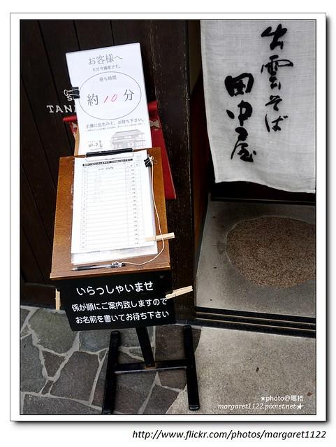 【日本島根】神門通+田中屋+大社驛