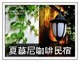 花蓮夏慕尼咖啡民宿