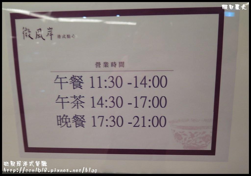 微風岸港式餐廳IMG_2987