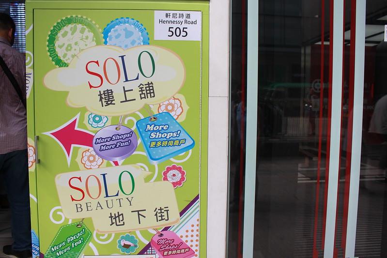香港旅行-SOLO