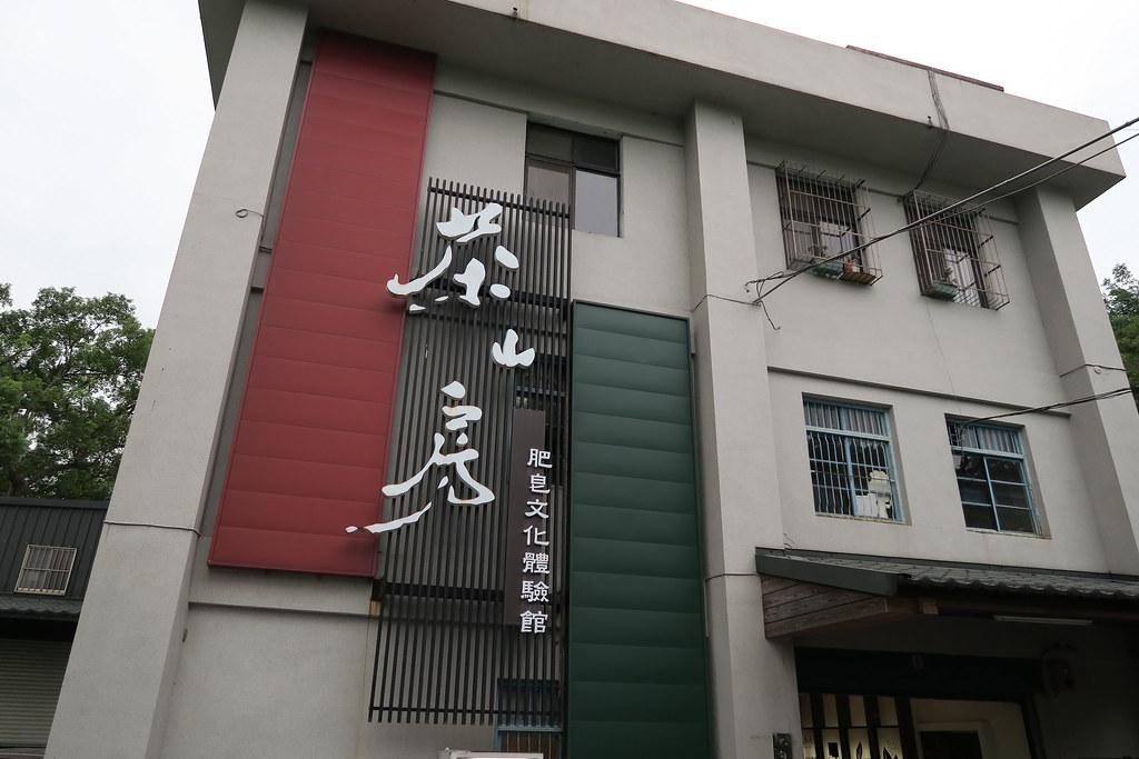 新北勢三峽區茶山房肥皂文化體驗館 (5)