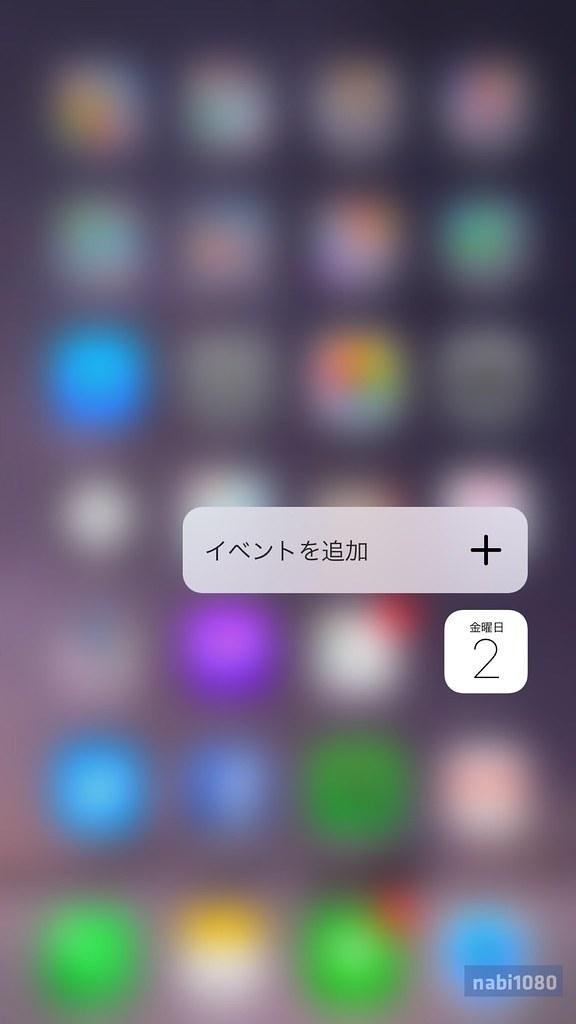 カレンダー3D Touch01