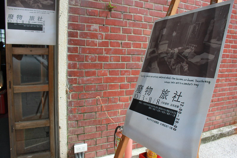 假日台北-文青生活-華山1914-旅行 (23)