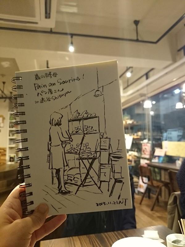 渋谷のパン屋さん パン・オ・スリール