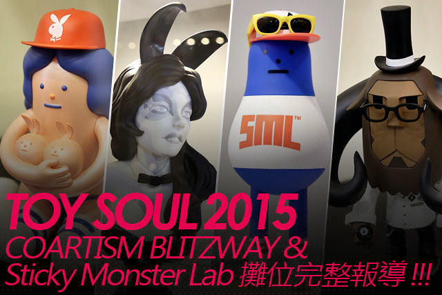 TOY SOUL 2015:Sticky Monster Lab & COARTISM BLITZWAY 展區完整報導