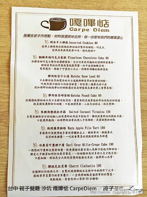 台中 親子餐廳 沙坑 嘎嗶惦 CarpeDiem 4