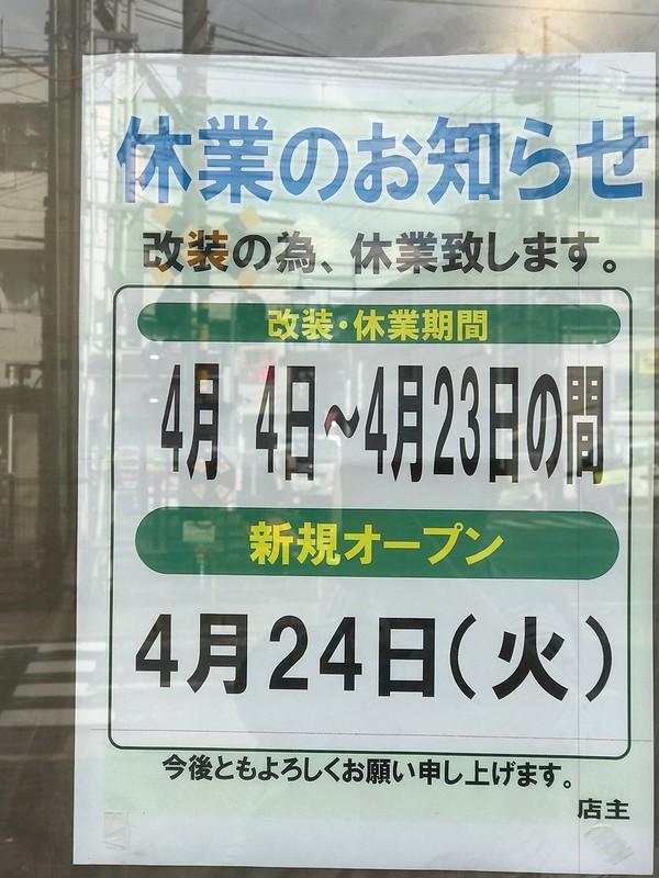 東京都荒川区情報