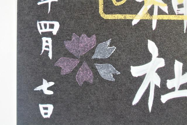 koyasujinja-gosyuin04020