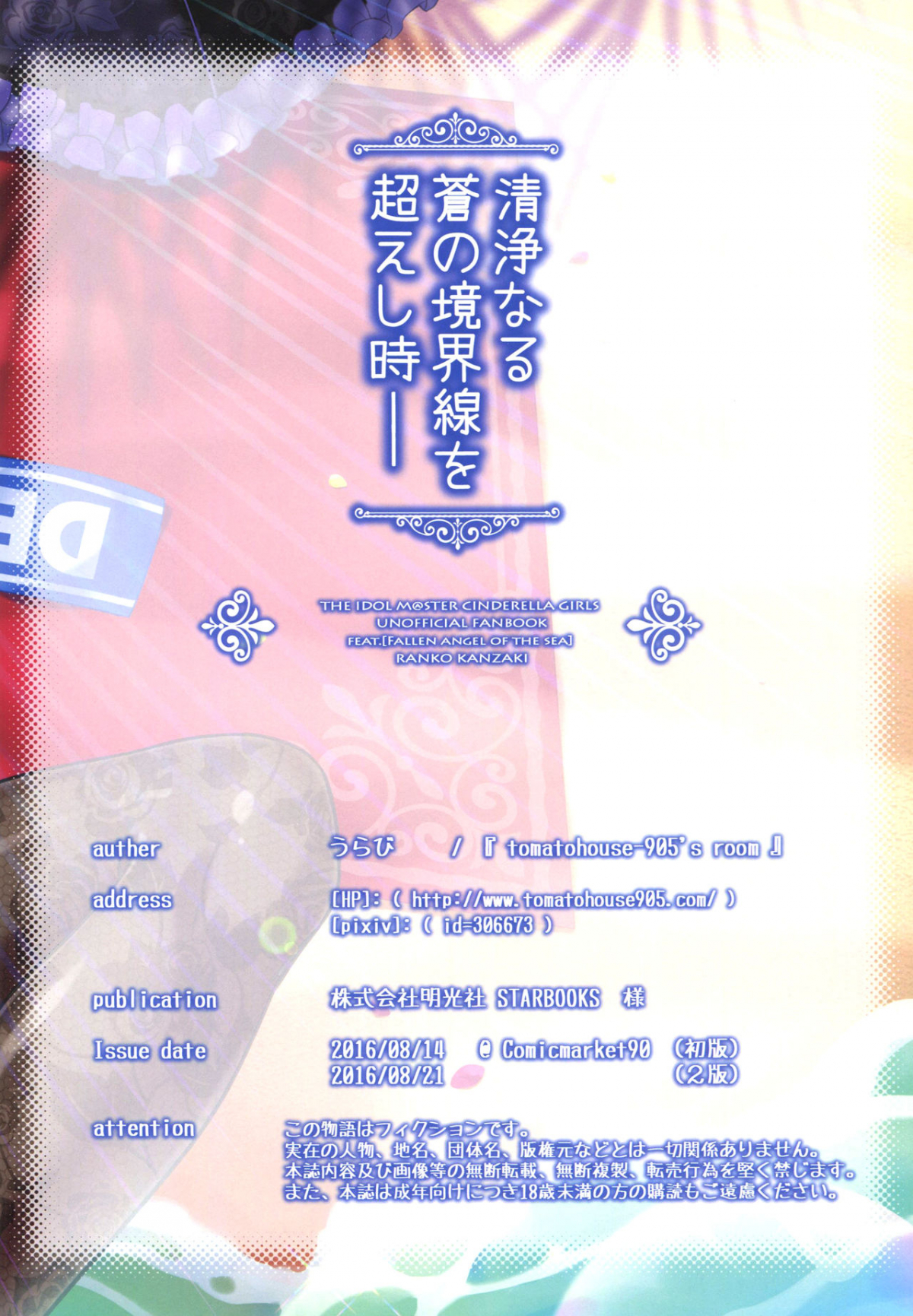 Hình ảnh  trong bài viết Truyện hentai Seijou naru Ao no Kyoukaisen o Koeshi Toki