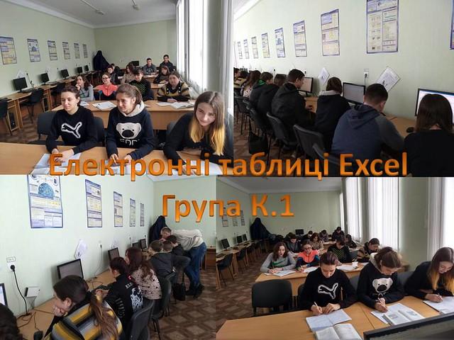 Урок інформаційних технологій в групі К1