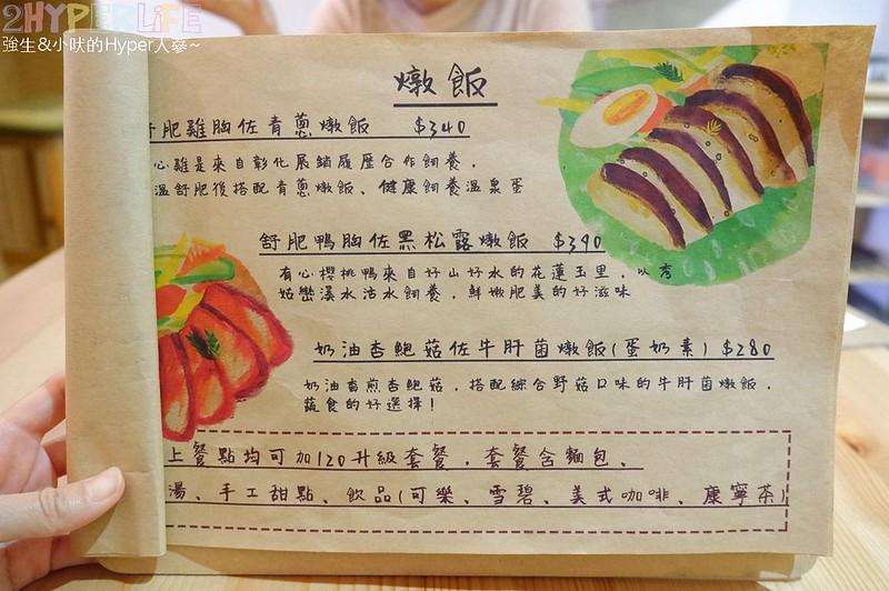 遊牧餐桌菜單menu (5)