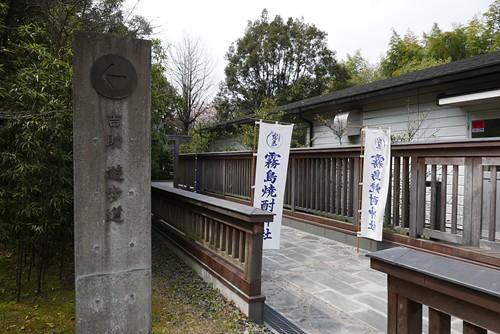 kirishimafactorygarden059