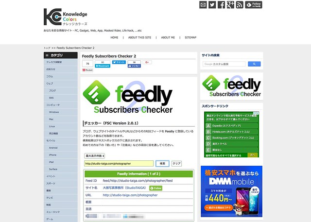 feedly_check_result