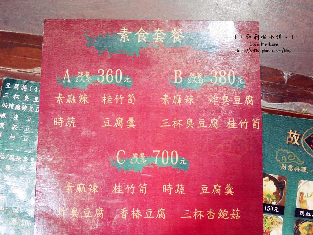 深坑老街素食豆腐餐廳故鄉 (2)