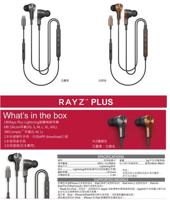 Pioneer_Rayz_Plus_Lighting智慧耳機4