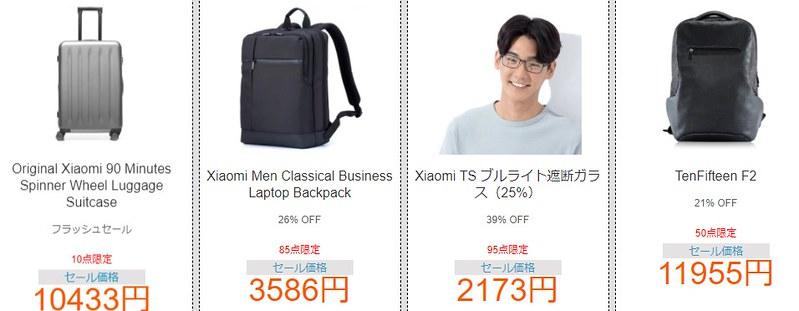 GearBest 日本限定セール (21)