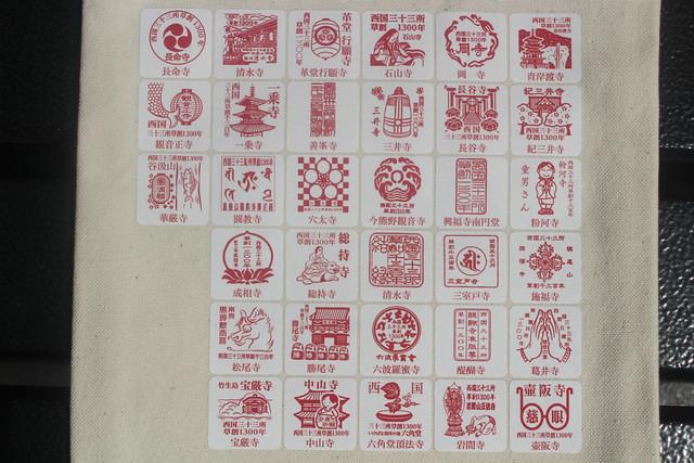 西国三十三所、各札所オリジナルの「特別印」
