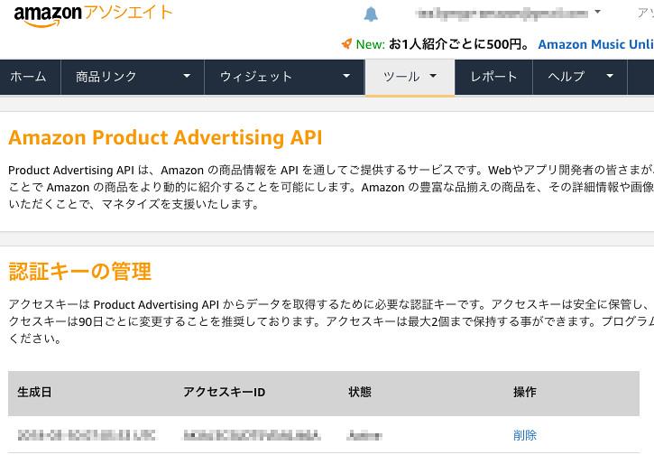 Product Advertising APIの画面からクレデンシャルを取得する