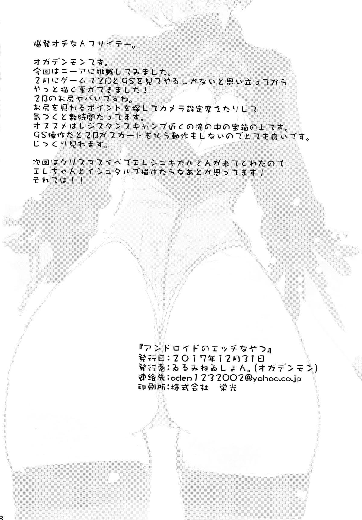 Hình ảnh  trong bài viết Truyện hentai Android no Ecchi na Yatsu