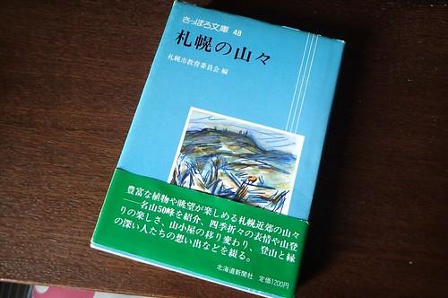 さっぽろ文庫48札幌の山々