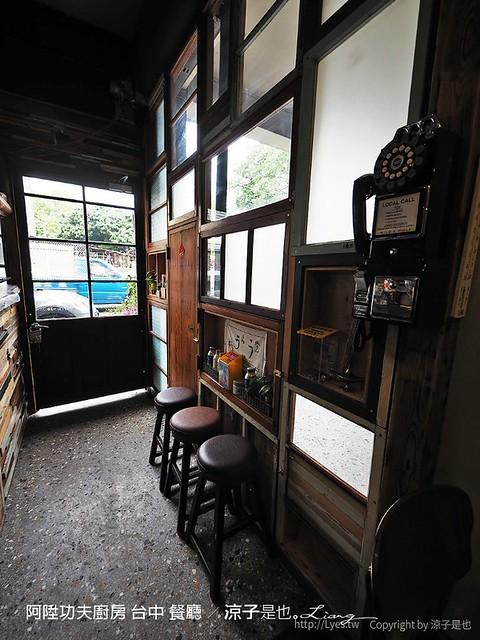 阿陞功夫廚房 台中 餐廳 27