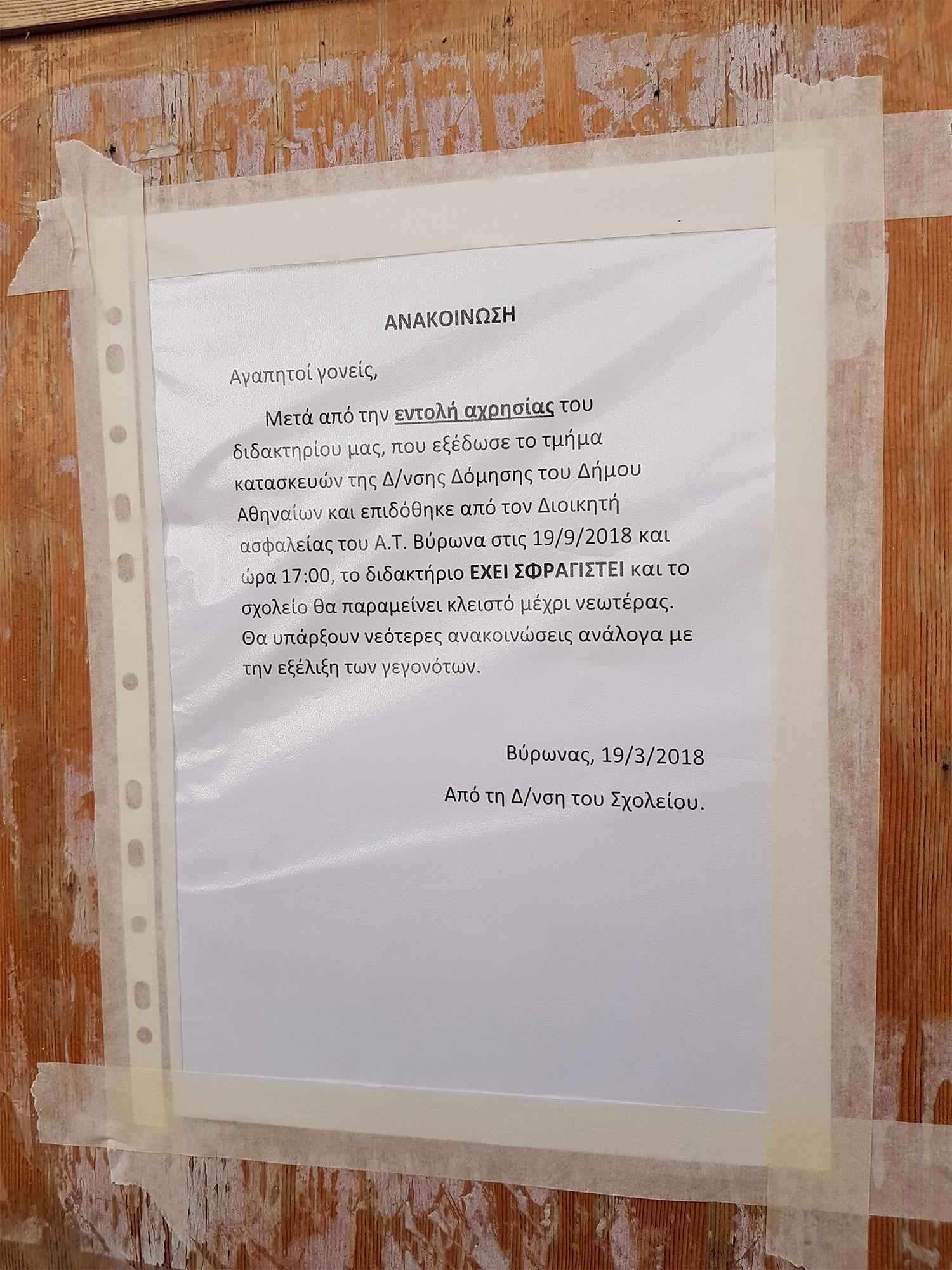 dimotiko-dhmotiko-kai-nhpgeio-byrona-5