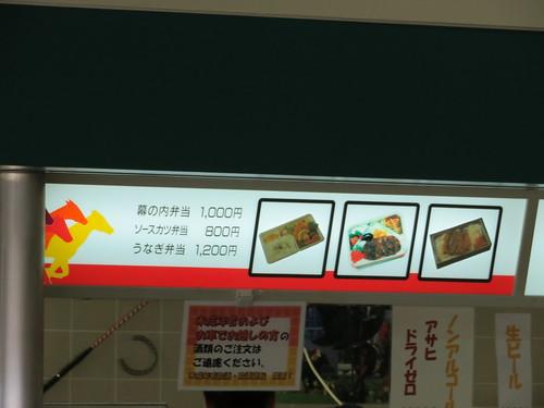 福島競馬場の4階売店アスコット