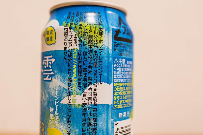 原材料にレモンピールを使用している「ひこうき雲と私レモン編」