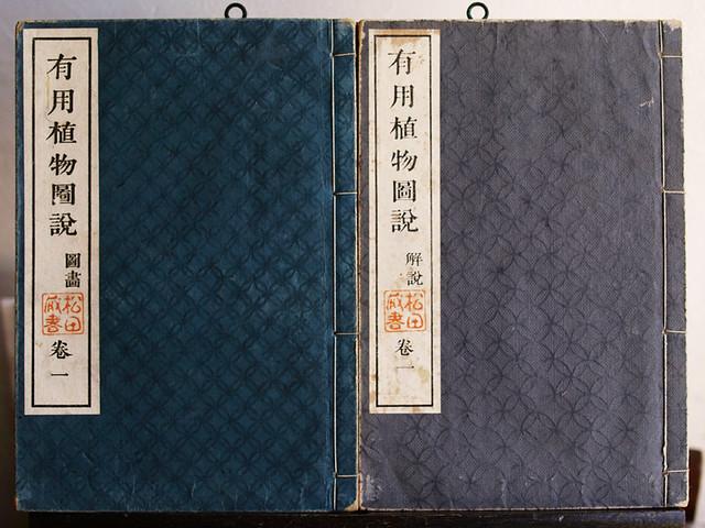 田中芳男+小野職愨+服部雪齋『有用植物圖説』卷一 明治40年四版(その1 前半)