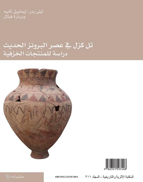 تل كزل في عصر البرونز الحديث: دراسة للمنتجات الخزفية