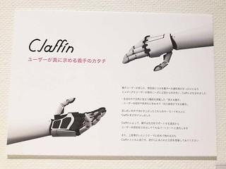 小笠原佑樹[ロボット/医療福祉]| Claffin ユーザーが真に求める義手のカタチ