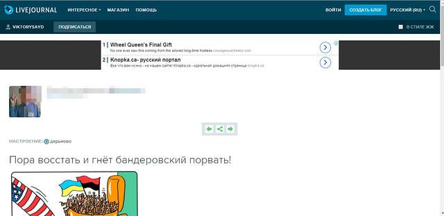 У Києві СБУ викрила координатора мережі антиукраїнських Інтернет-ресурсів