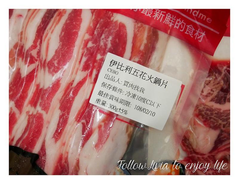 買肉找我 (5)