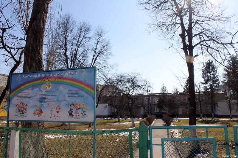 Хмельницька дитяча школа мистецтв «Райдуга»